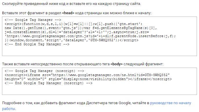 Здесь должно быть изображение для статьи - Где должен быть размещен фрагмент Google Tag Manager?